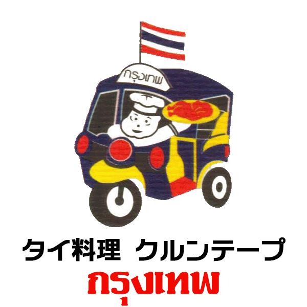 タイ料理  クルンテープ